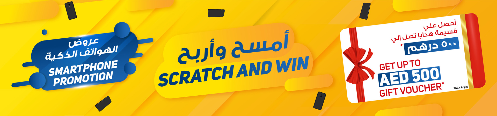 Smartphone Promotion – Scratch & Win, GET UP TO AED 500 GIFT VOUCHER*